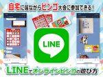 自宅でビンゴに参加できる!LINEでオンラインビンゴの遊び方