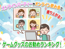 オンラインパーティーやオンライン飲み会で盛上げるゲームグッズのお勧めランキング!