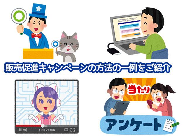 企業様の販売促進キャンペーン景品におすすめ賞品ランキング!