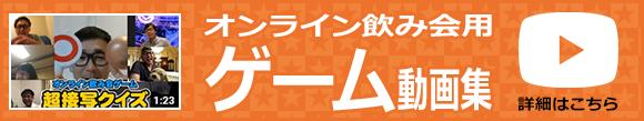 オンライン飲み会用 ゲーム動画集