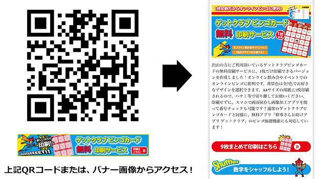 オンラインビンゴで使える便利技!デジタルビンゴカードの作り方 ゲットクラブのビンゴカード無料印刷ページにアクセス