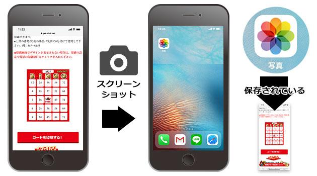 オンラインビンゴで使える便利技!デジタルビンゴカードの作り方 ビンゴカードが表示されている画面を「スクリーンショット」(画面保存)