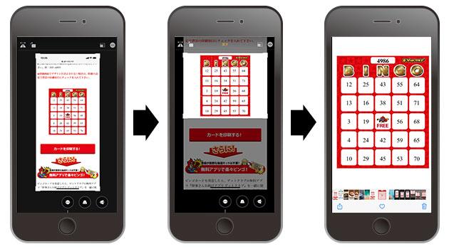 オンラインビンゴで使える便利技!デジタルビンゴカードの作り方 ビンゴカード周りの不要な部分をトリミングで削除