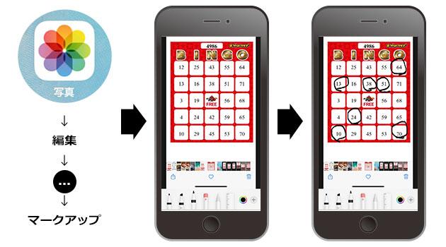 オンラインビンゴで使える便利技!デジタルビンゴカードの作り方 画像加工アプリでビンゴカードにチェックを入れる