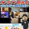 オンライン飲み会(リモート飲み会)90分で楽しめるゲーム5種類を動画で紹介!