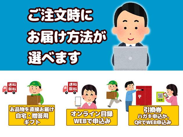 イベント・キャンペーンの幹事さんが 選べる 3通りの商品お届け方法