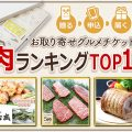 自宅で申し込めるお肉のギフト券!お取り寄せグルメチケット「お肉」おすすめランキングTOP10!