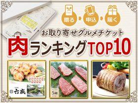 お取り寄せグルメチケット - 肉ランキングTOP10 -