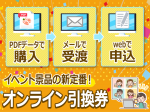 イベント景品の新定番!オンライン引換券