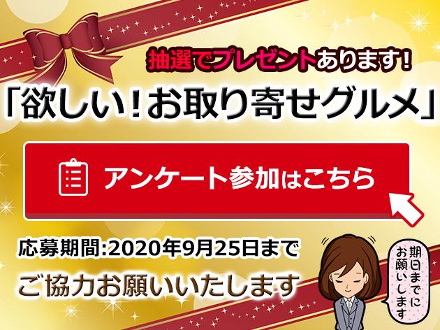 贈り物に、あなたが「欲しい」お取り寄せグルメを教えてアンケート で「松阪牛焼肉用400gなど」プレゼント!
