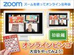 zoomを使ってオンライン忘年会・オンラインビンゴ大会をやってみよう 初級編
