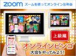 zoomを使ってオンライン忘年会・オンラインビンゴ大会をやってみよう 上級編