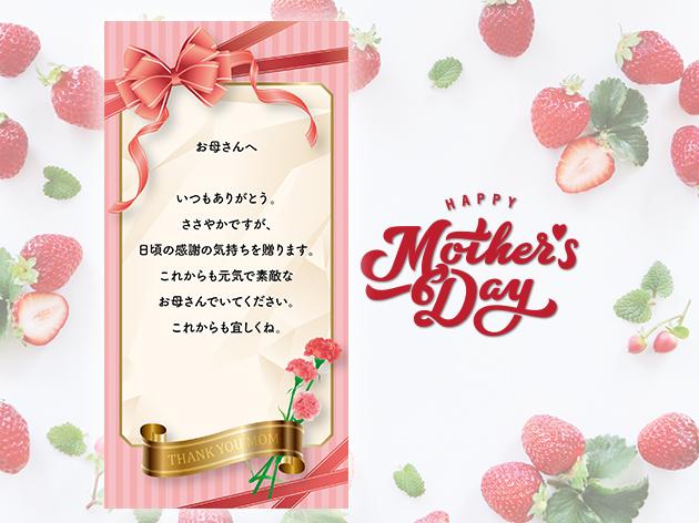 母の日ギフト・プレゼント特集2021(5月9日 日曜日)