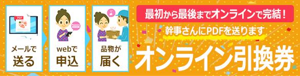 オンライン飲み会・忘年会 おすすめ景品人気ランキング2021 ~ 3000円編 ~