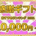 忘年会の代わりに贈る 感謝ギフト人気ランキング2021 ~ 1万円編 ~
