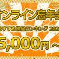 オンライン飲み会・忘年会 おすすめ景品人気ランキング2021 ~ 5000円編 ~