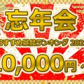 忘年会おすすめ景品ランキング2021 ~ 1万円編 ~