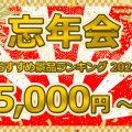 忘年会おすすめ景品ランキング2021 ~ 5000円編 ~