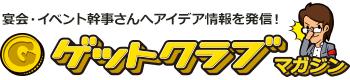 宴会・イベン幹事さんへアイデア情報を発信!ゲットクラブ マガジン