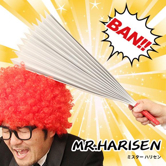 ハリセン - Harisen