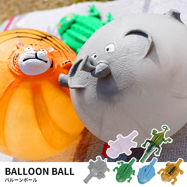 動物ふうせん アニマルバルーンボール|子供向け・おもちゃ
