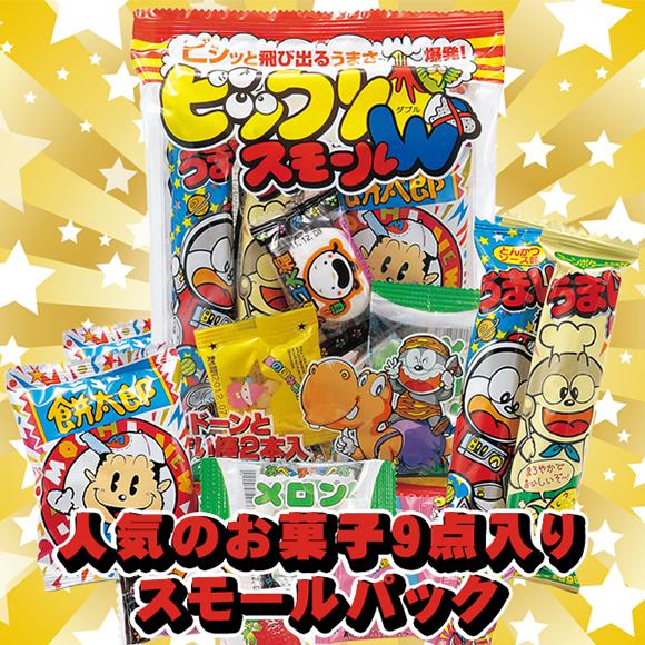 人気のお菓子9点入りスモールパック