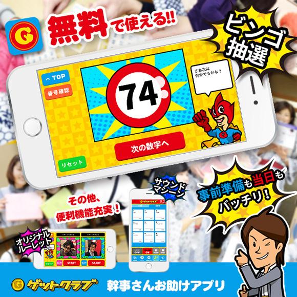 幹事さんお助けアプリ ゲットクラブ 機能紹介!