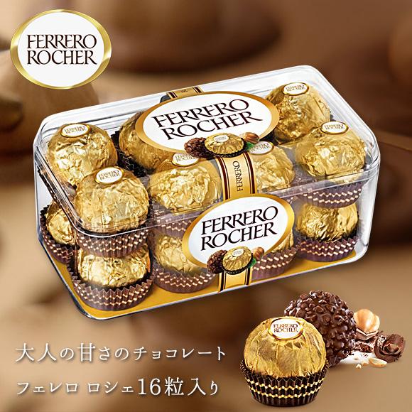 大人の甘さのチョコレートフェレロ ロシェ16粒入【イタリア】
