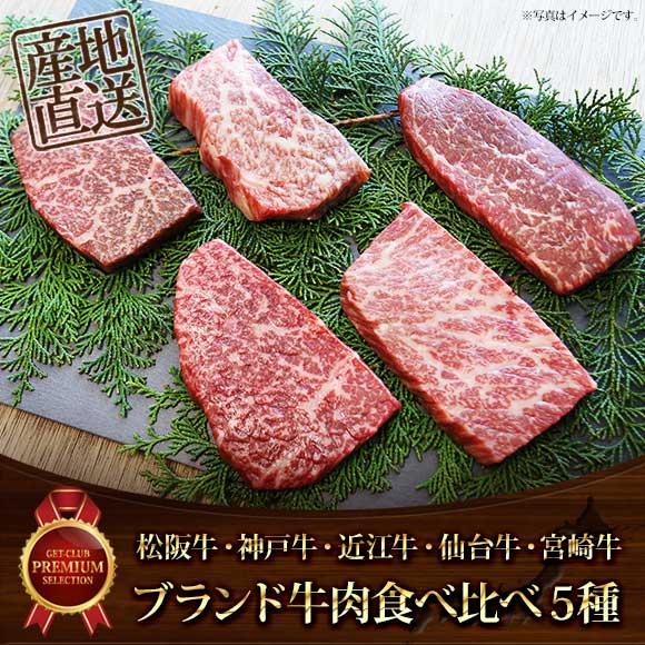 松阪牛・神戸牛・飛騨牛・佐賀牛・仙台牛ブランド牛肉食べ比べ5種【目録引換券】
