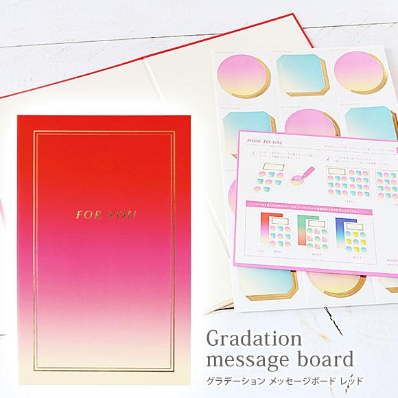 グラデーションメッセージボード レッド