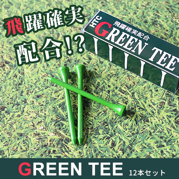 GREEN TEE 12本セット