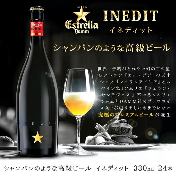 シャンパンのような高級ビール イネディット【目録引換券】