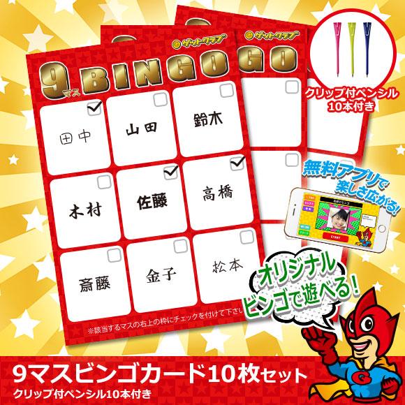 9マスビンゴカード10枚・ペンシル10本セット【無料抽選アプリ付き】