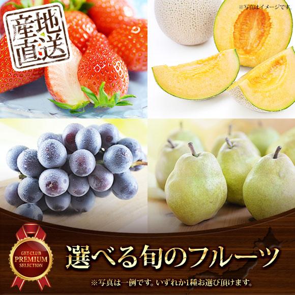 産地からお届け 選べる旬のフルーツ【目録引換券】