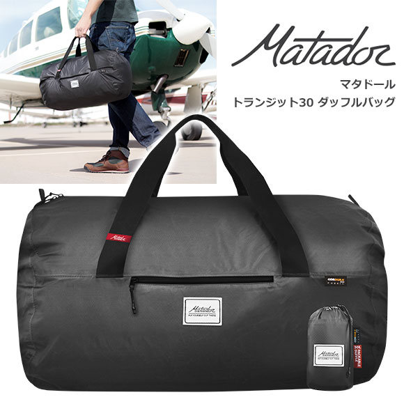 マタドール ダッフルバック トランジット30【目録引換券】
