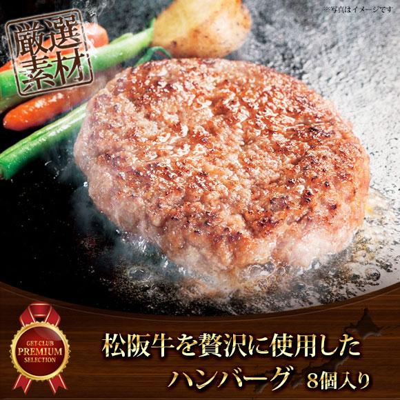 松阪牛を贅沢に使用したハンバーグ8個入り【目録引換券】