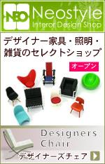 インテリア雑貨・デザイナーズ家具のセレクトショップ インテリア・ネオスタイル