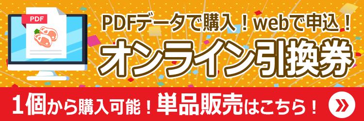 オンライン引換券・産地直送・海鮮・肉・スイーツ