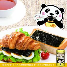 のりパンダ トースト用味付け海苔とオーガニック紅茶セット