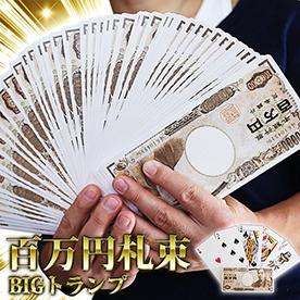 百万円札束BIGトランプ