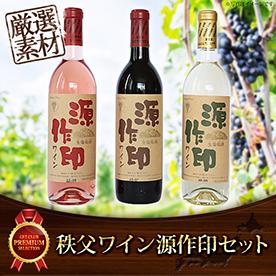 秩父ワイン源作印セット(720ml×3本)【目録引換券】