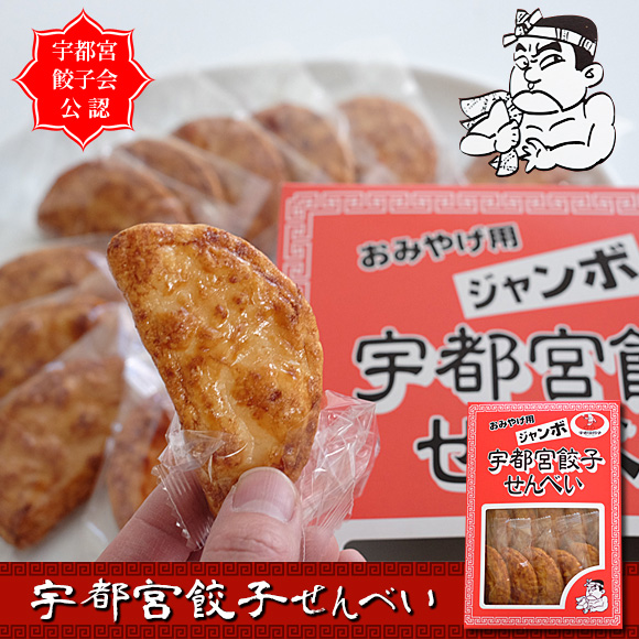 宇都宮餃子会公認宇都宮餃子せんべい