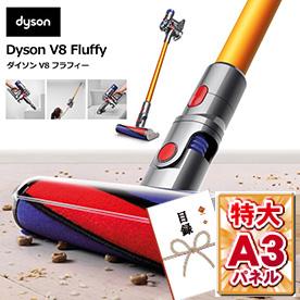 ダイソンV8 Fluffy【目録引換券・A3パネル付き】