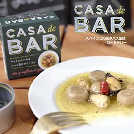 スペインバル風タパス缶詰 CASA de BAR