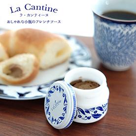 おしゃれな小瓶のフレンチソース ラ・カンティーヌ