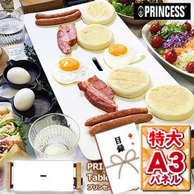 プリンセス ホットプレート Table Grill Pure 【目録引換券・A3パネル付き】