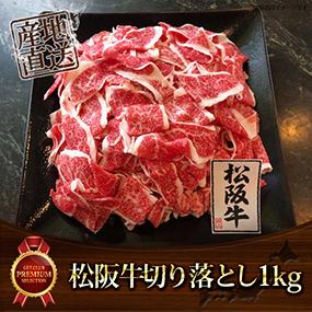 松阪牛A4以上切り落とし どどんと1kg