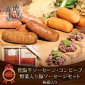 松阪牛ソーセージ・松阪牛コンビーフ・野菜入り豚ソーセージ桐箱入り