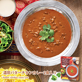 30%OFF 濃厚バターチキンカレー2食入り