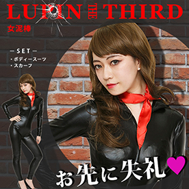 30%OFF LUPIN THE 3rd 女泥棒